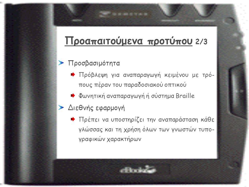 Προαπαιτούμενα προτύπου 2/3 Προσβασιμότητα Πρόβλεψη για αναπαραγωγή κειμένου με τρό- πους πέραν του παραδοσιακού οπτικού Φωνητική αναπαραγωγή ή σύστημα Braille Διεθνής εφαρμογή Πρέπει να υποστηρίζει την αναπαράσταση κάθε γλώσσας και τη χρήση όλων των γνωστών τυπο- γραφικών χαρακτήρων