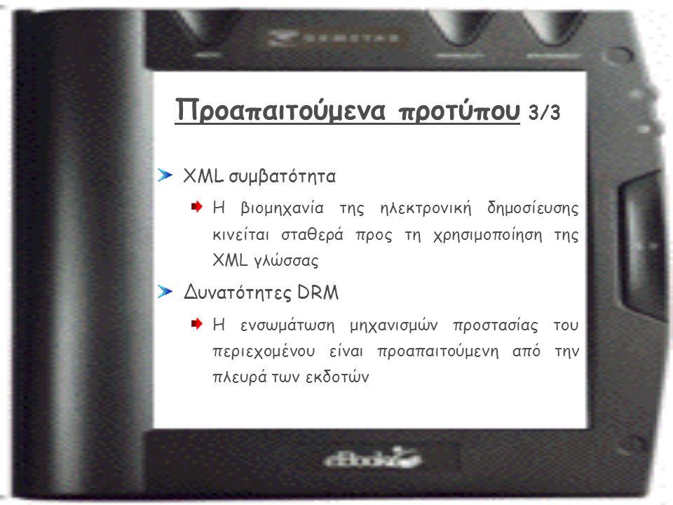 Προαπαιτούμενα προτύπου 3/3 XML συμβατότητα Η βιομηχανία της ηλεκτρονική δημοσίευσης κινείται σταθερά προς τη χρησιμοποίηση της XML γλώσσας Δυνατότητες DRM Η ενσωμάτωση μηχανισμών προστασίας του περιεχομένου είναι προαπαιτούμενη από την πλευρά των εκδοτών