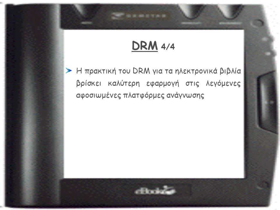 DRM 4/4 Η πρακτική του DRM για τα ηλεκτρονικά βιβλία βρίσκει καλύτερη εφαρμογή στις λεγόμενες αφοσιωμένες πλατφόρμες ανάγνωσης