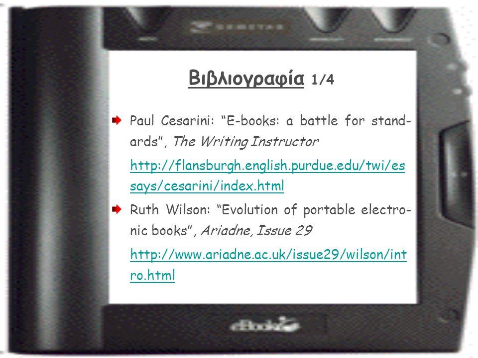 """Βιβλιογραφία 1/4 Paul Cesarini: """"E-books: a battle for stand- ards"""", The Writing Instructor http://flansburgh.english.purdue.edu/twi/es says/cesarini/"""