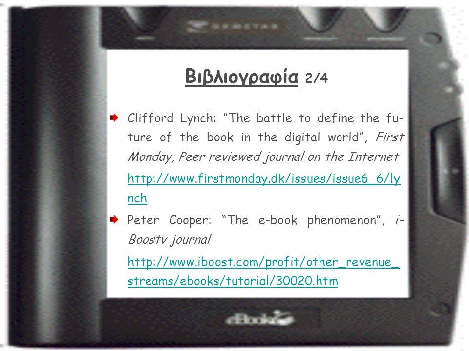 """Βιβλιογραφία 2/4 Clifford Lynch: """"The battle to define the fu- ture of the book in the digital world"""", First Monday, Peer reviewed journal on the Inte"""