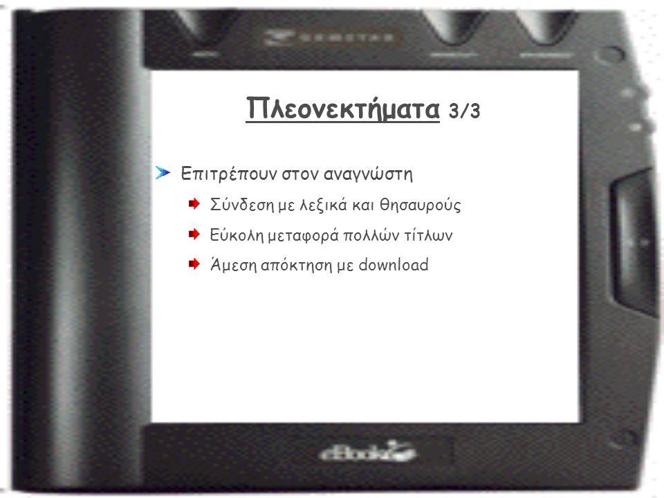 Πλεονεκτήματα 3/3 Επιτρέπουν στον αναγνώστη Σύνδεση με λεξικά και θησαυρούς Εύκολη μεταφορά πολλών τίτλων Άμεση απόκτηση με download
