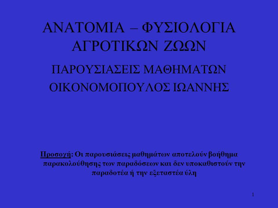 12 Νευρική σύναψη Οι νευρώνες είναι πολωμένοι (& «μονωμένοι») Ελεγχόμενη μετάδοση ώσης προς μία μόνο κατεύθυνση στη σύναψη μέσω νευρομεταβιβαστών : –κατεχολαμίνες (νοραδρεναλίνη, ντοπαμίνη) –ακετυλχολίνη –σεροτονίνη –πουρίνες (ΑΤΡ) –πεπτίδια –αέρια (ΝΟ, CO)