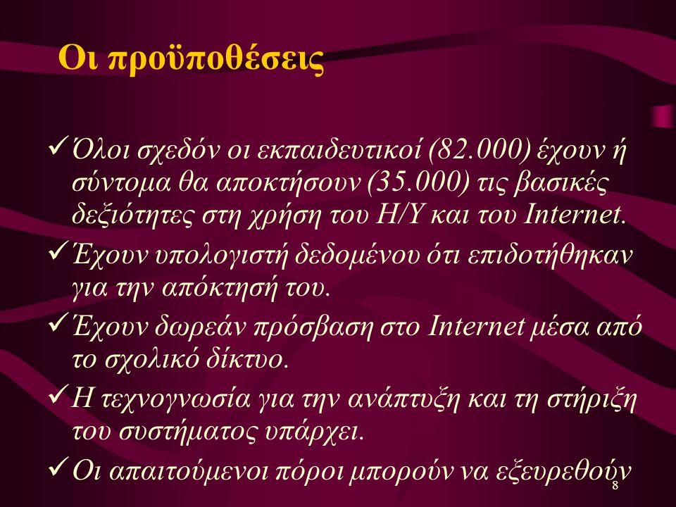 8 Οι προϋποθέσεις Όλοι σχεδόν οι εκπαιδευτικοί (82.000) έχουν ή σύντομα θα αποκτήσουν (35.000) τις βασικές δεξιότητες στη χρήση του Η/Υ και του Internet.