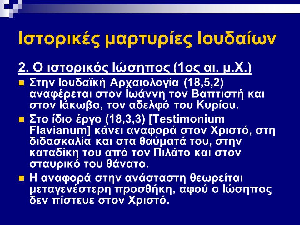 Ιστορικές μαρτυρίες εθνικών Θαλλός (52 μ.Χ.), για το σκοτάδι κατά τη σταύρωση ως έκλειψη ηλίου Μάρα Βαρ Σεραπίων (μετά το 73 μ.Χ.) στον γιο του Σεραπίωνα, παράδείγματα σοφών ανδρών: Σωκράτης, Πυθαγόρας, Ιησούς.