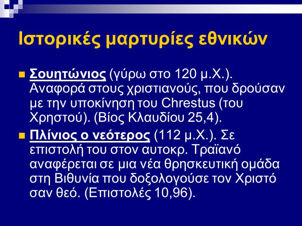 Ιστορικές μαρτυρίες εθνικών Σουητώνιος (γύρω στο 120 μ.Χ.). Αναφορά στους χριστιανούς, που δρούσαν με την υποκίνηση του Chrestus (του Χρηστού). (Βίος