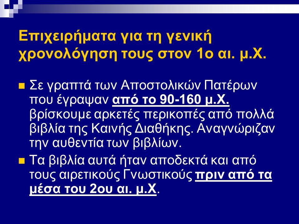 Μήπως όμως αλλοιώθηκε το περιεχόμενο τους; Για την εξακρίβωση του πρωτότυπου κειμένου της ΚΔ έχουμε στη διάθεσή μας πάνω από 5000 ελληνικά χειρόγραφα, ολόκληρα ή αποσπάσματα.