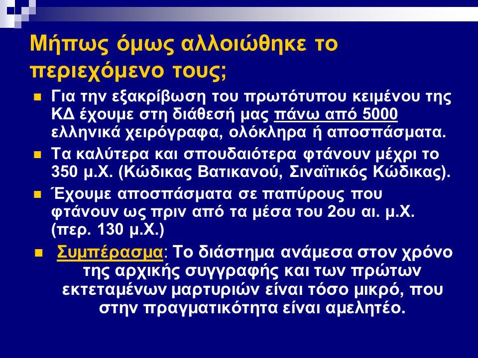 Σύγκριση με άλλα αρχαία κείμενα Η Ιστορία του Θουκυδίδη (460-400 π.Χ.) για τον Πελοποννησιακό Πόλεμο είναι γνωστή μόνο από 8 χειρόγραφα, το αρχαιότερο από τα οποία ανήκει στο 900 μ.Χ., και από μερικά αποσπάσματα σε παπύρους των πρώτων αιώνων μ.Χ.