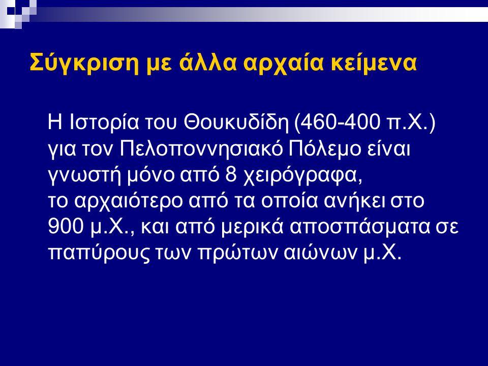 Σύγκριση με άλλα αρχαία κείμενα Η Ιστορία του Θουκυδίδη (460-400 π.Χ.) για τον Πελοποννησιακό Πόλεμο είναι γνωστή μόνο από 8 χειρόγραφα, το αρχαιότερο