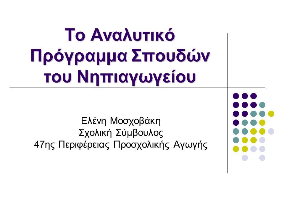 Το Aναλυτικό Πρόγραμμα Σπουδών του Νηπιαγωγείου Ελένη Μοσχοβάκη Σχολική Σύμβουλος 47ης Περιφέρειας Προσχολικής Αγωγής