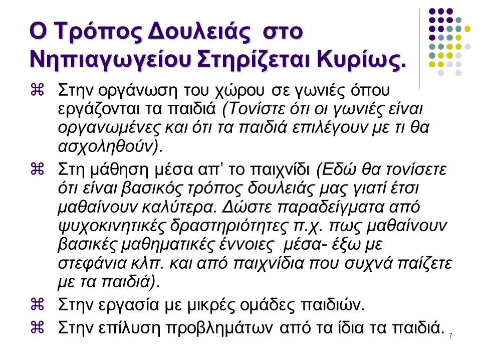 8 Τρόπος Απασχόλησης των Νηπίων.