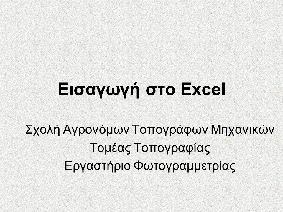 Εισαγωγή στο Excel Σχολή Αγρονόμων Τοπογράφων Μηχανικών Τομέας Τοπογραφίας Εργαστήριο Φωτογραμμετρίας