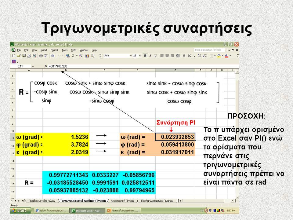 Τριγωνομετρικές συναρτήσεις ΠΡΟΣΟΧΗ: Το π υπάρχει ορισμένο στο Excel σαν PI() ενώ τα ορίσματα που περνάνε στις τριγωνομετρικές συναρτήσεις πρέπει να είναι πάντα σε rad