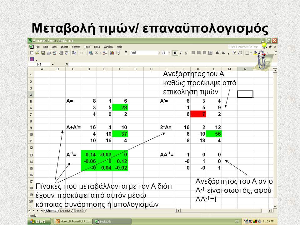 Μεταβολή τιμών/ επαναϋπολογισμός Πίνακες που μεταβάλλονται με τον Α διότι έχουν προκύψει από αυτόν μέσω κάποιας συνάρτησης ή υπολογισμών Ανεξάρτητος του Α καθώς προέκυψε από επικοληση τιμών Ανεξάρτητος του Α αν ο Α -1 είναι σωστός, αφού ΑΑ -1 =Ι