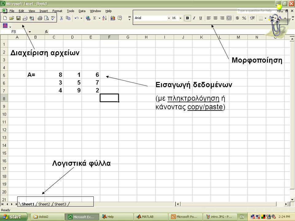 Μορφοποίηση Διαχείριση αρχείων Λογιστικά φύλλα Εισαγωγή δεδομένων (με πληκτρολόγηση ή κάνοντας copy/paste)