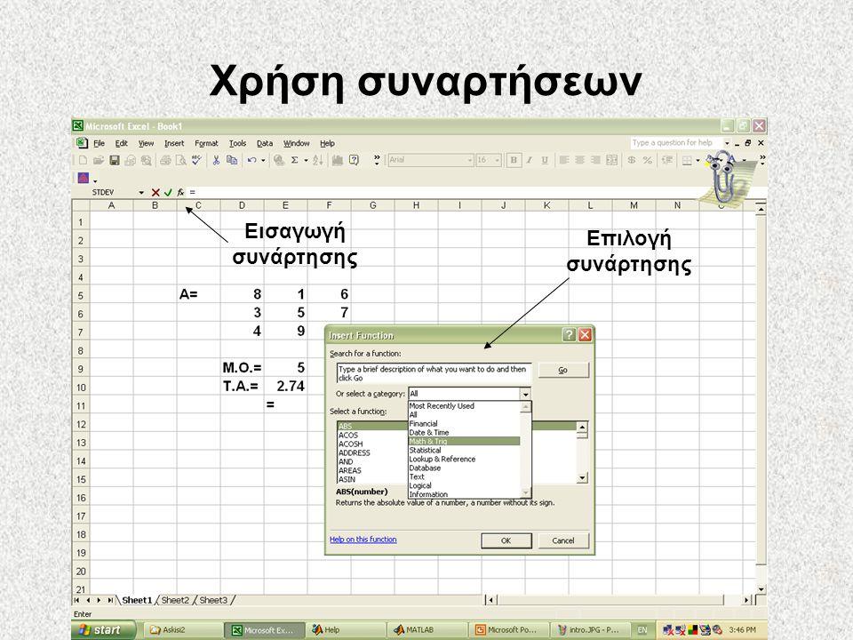Χρήση συναρτήσεων Εισαγωγή συνάρτησης Επιλογή συνάρτησης