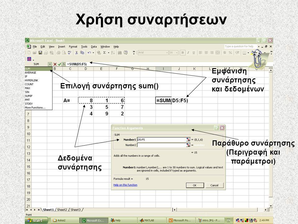 Χρήση συναρτήσεων Επιλογή συνάρτησης sum() Εμφάνιση συνάρτησης και δεδομένων Δεδομένα συνάρτησης Παράθυρο συνάρτησης (Περιγραφή και παράμετροι)