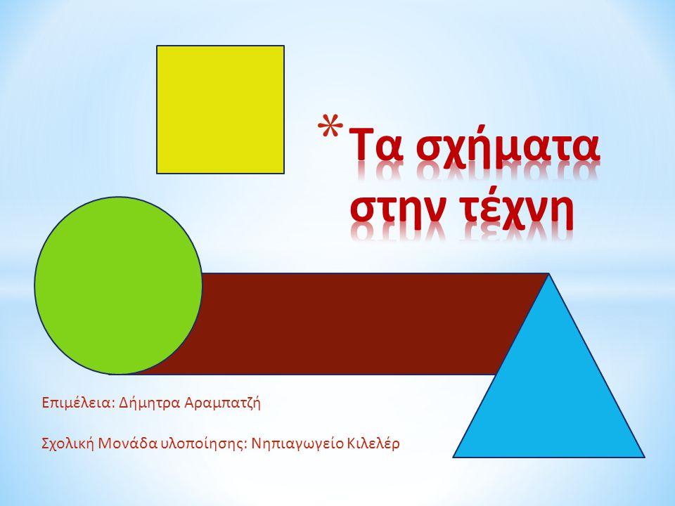 Επιμέλεια: Δήμητρα Αραμπατζή Σχολική Μονάδα υλοποίησης: Νηπιαγωγείο Κιλελέρ