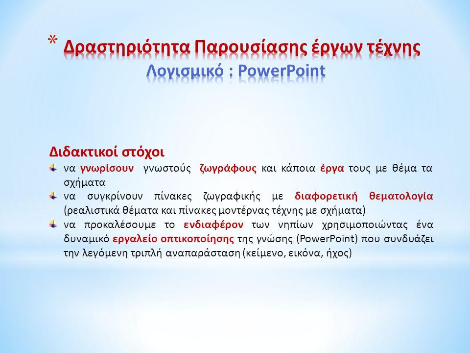 Διαθεματικό Ενιαίο Πλαίσιο Σπουδών, προγραμμάτων σπουδών και αναλυτικά προγράμματα σπουδών για το Νηπιαγωγείο Οδηγός Νηπιαγωγού: Εκπαιδευτικοί σχεδιασμοί – δημιουργικά περιβάλλοντα μάθησης, Αθήνα, ΥΠΕΠΘ, Παιδαγωγικό Ινστιτούτο (2006) Επιμορφωτικό υλικό για την επιμόρφωση των εκπαιδευτικών στα Κέντρα Στήριξης Επιμόρφωσης, Κλάδος ΠΕ60 Κόμης Β., (2004), Εισαγωγή στις εκπαιδευτικές εφαρμογές των τεχνολογιών της Πληροφορίας και των Επικοινωνιών, Αθήνα: εκδόσεις Νέων Τεχνολογιών Λογισμικό Εννοιολογικής χαρτογράφησης Kidspiration Λογισμικό Επεξεργασίας Κειμένου Word Λογισμικό Δημιουργικής Έκφρασης Natural Art & Tux Paint Λογισμικό Παρουσίασης PowerPoint Ηλεκτρονικές πηγές (www.google.gr)