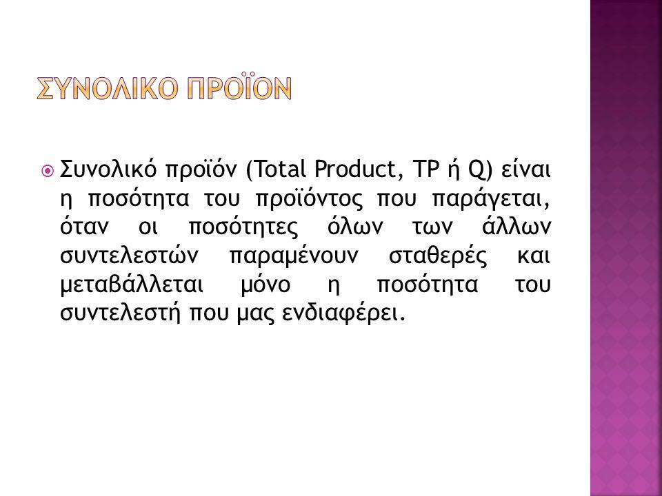  Συνολικό προϊόν (Total Product, TP ή Q) είναι η ποσότητα του προϊόντος που παράγεται, όταν οι ποσότητες όλων των άλλων συντελεστών παραμένουν σταθερ