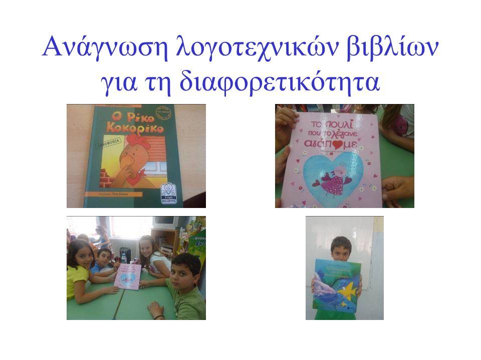 Ανάγνωση λογοτεχνικών βιβλίων για τη διαφορετικότητα