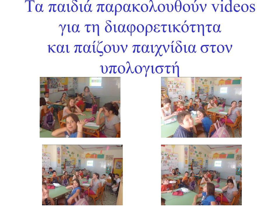 Τα παιδιά παρακολουθούν videos για τη διαφορετικότητα και παίζουν παιχνίδια στον υπολογιστή