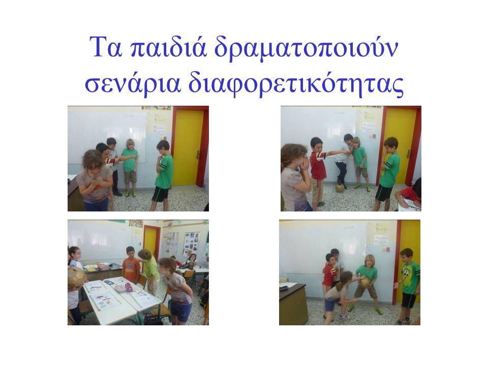 Τα παιδιά δραματοποιούν σενάρια διαφορετικότητας