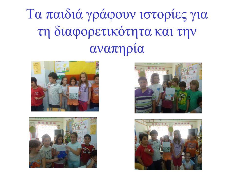 Τα παιδιά γράφουν ιστορίες για τη διαφορετικότητα και την αναπηρία