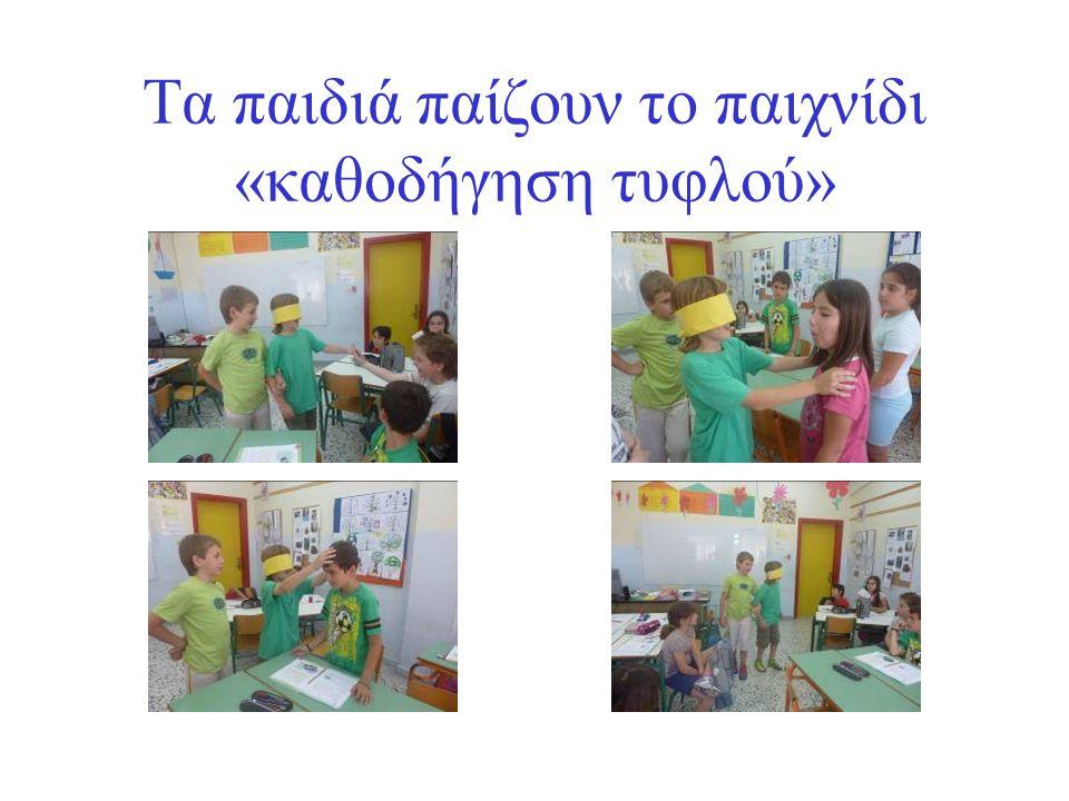 Τα παιδιά παίζουν το παιχνίδι «καθοδήγηση τυφλού»