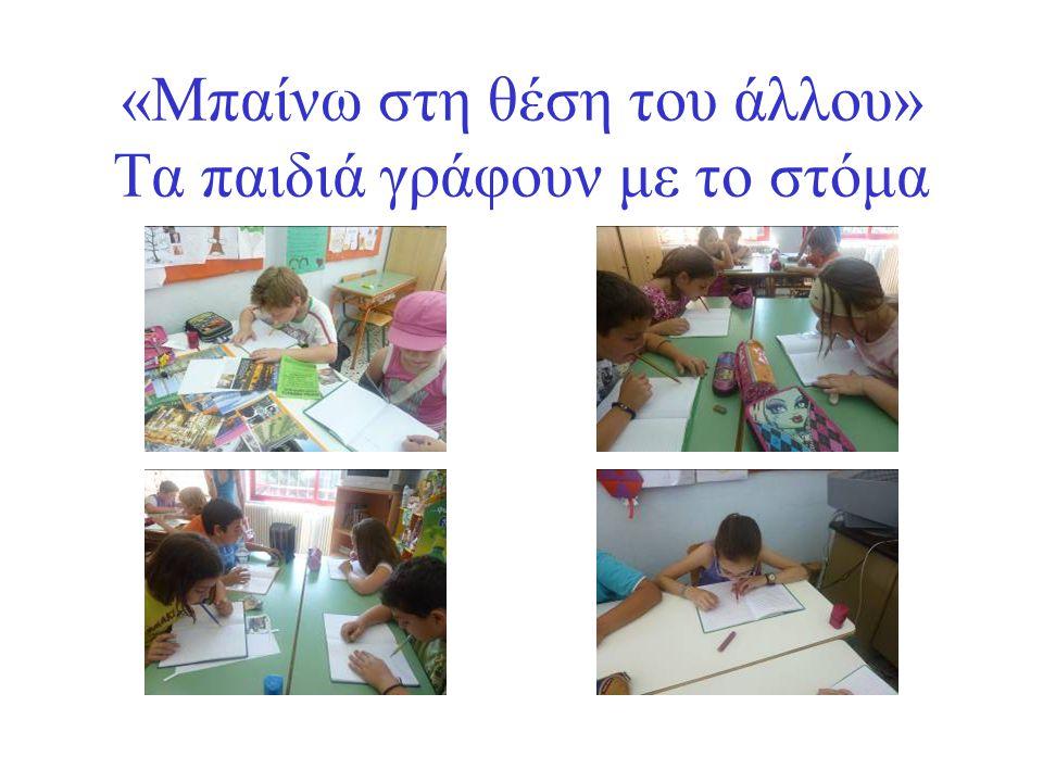 «Μπαίνω στη θέση του άλλου» Τα παιδιά γράφουν με το στόμα