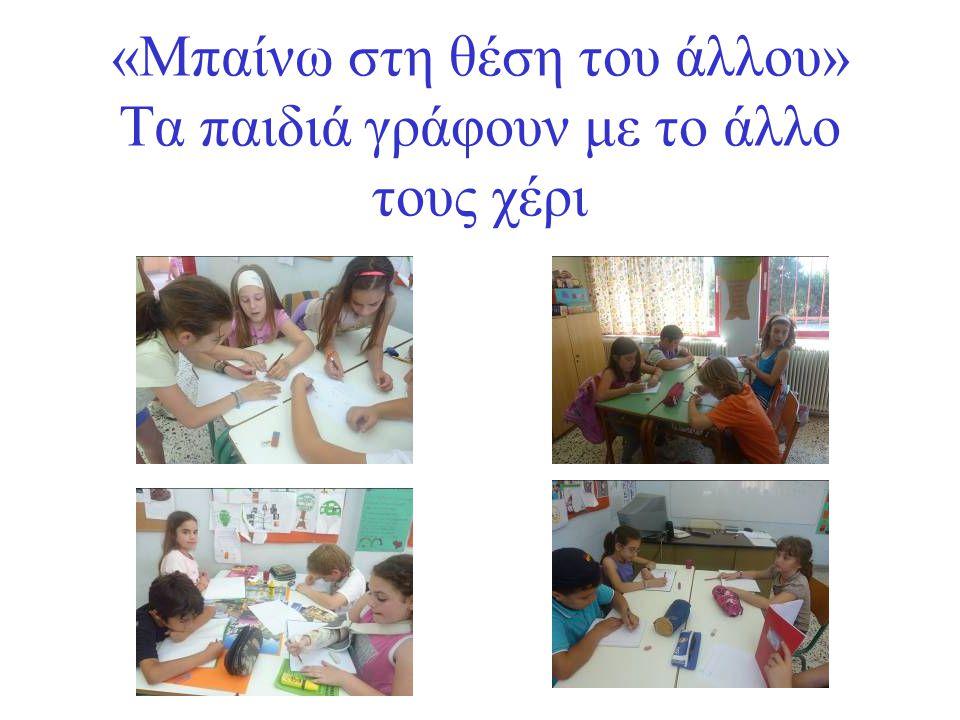 «Μπαίνω στη θέση του άλλου» Τα παιδιά γράφουν με το άλλο τους χέρι