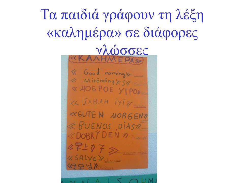 Τα παιδιά γράφουν τη λέξη «καλημέρα» σε διάφορες γλώσσες
