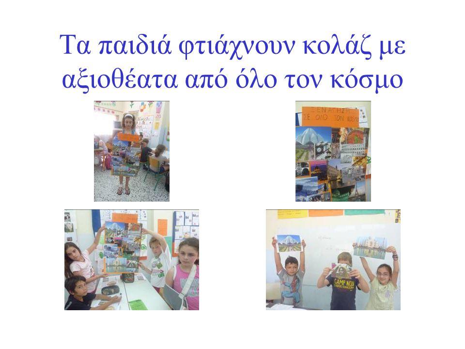 Τα παιδιά φτιάχνουν κολάζ με αξιοθέατα από όλο τον κόσμο