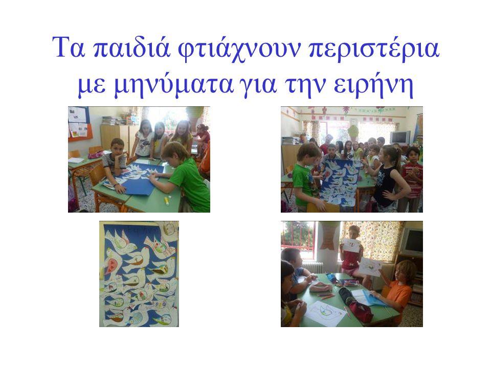Τα παιδιά φτιάχνουν περιστέρια με μηνύματα για την ειρήνη