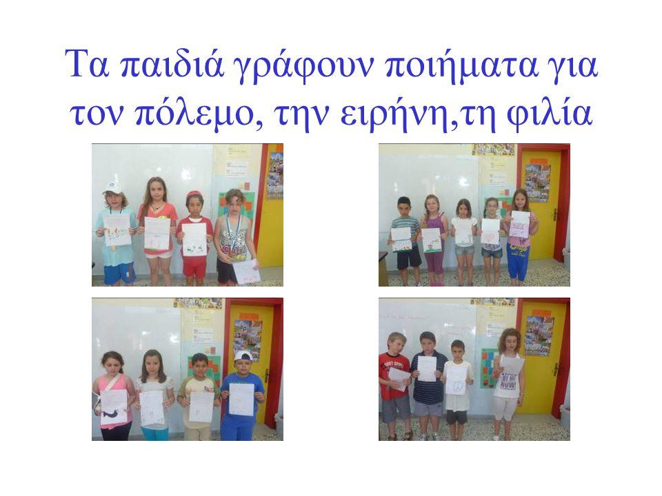 Τα παιδιά γράφουν ποιήματα για τον πόλεμο, την ειρήνη,τη φιλία