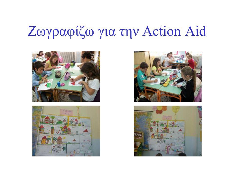 Ζωγραφίζω για την Action Aid
