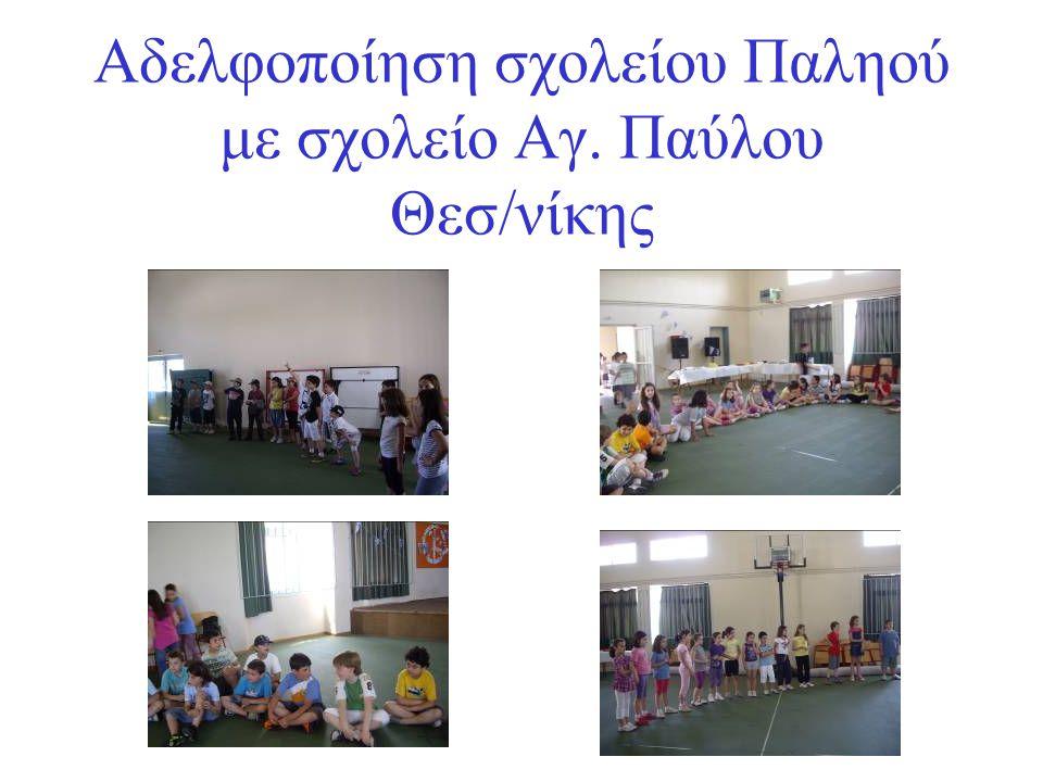 Αδελφοποίηση σχολείου Παληού με σχολείο Αγ. Παύλου Θεσ/νίκης
