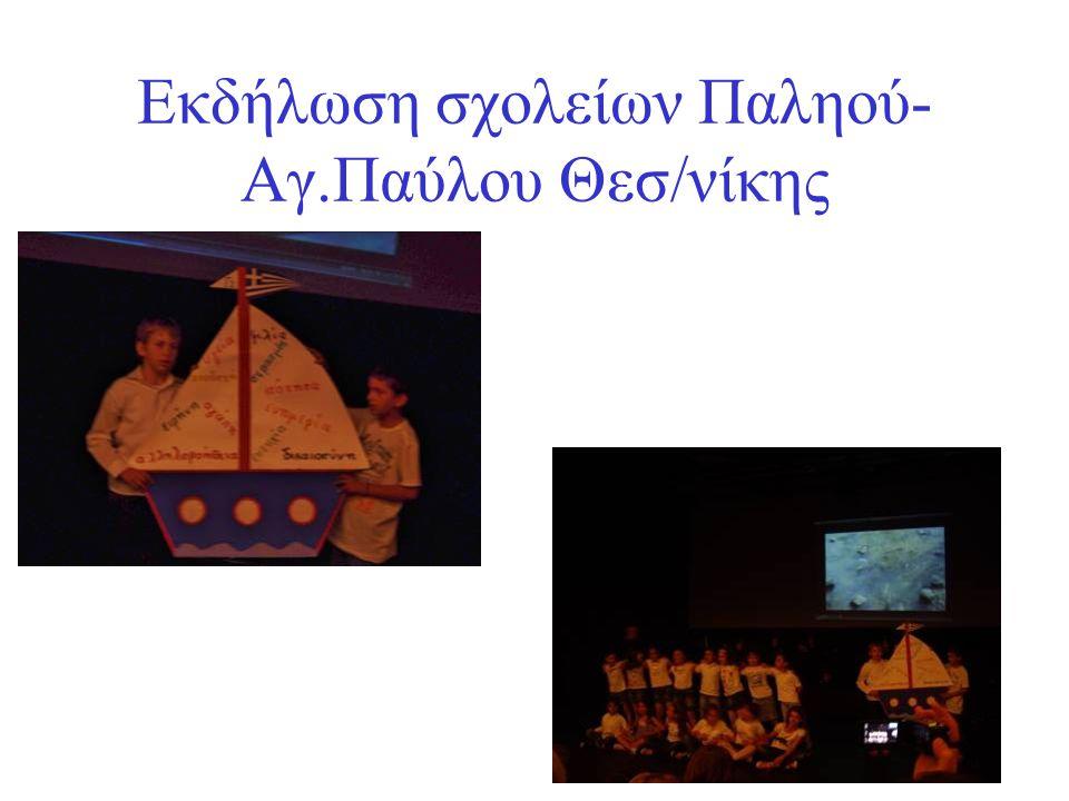 Εκδήλωση σχολείων Παληού- Αγ.Παύλου Θεσ/νίκης