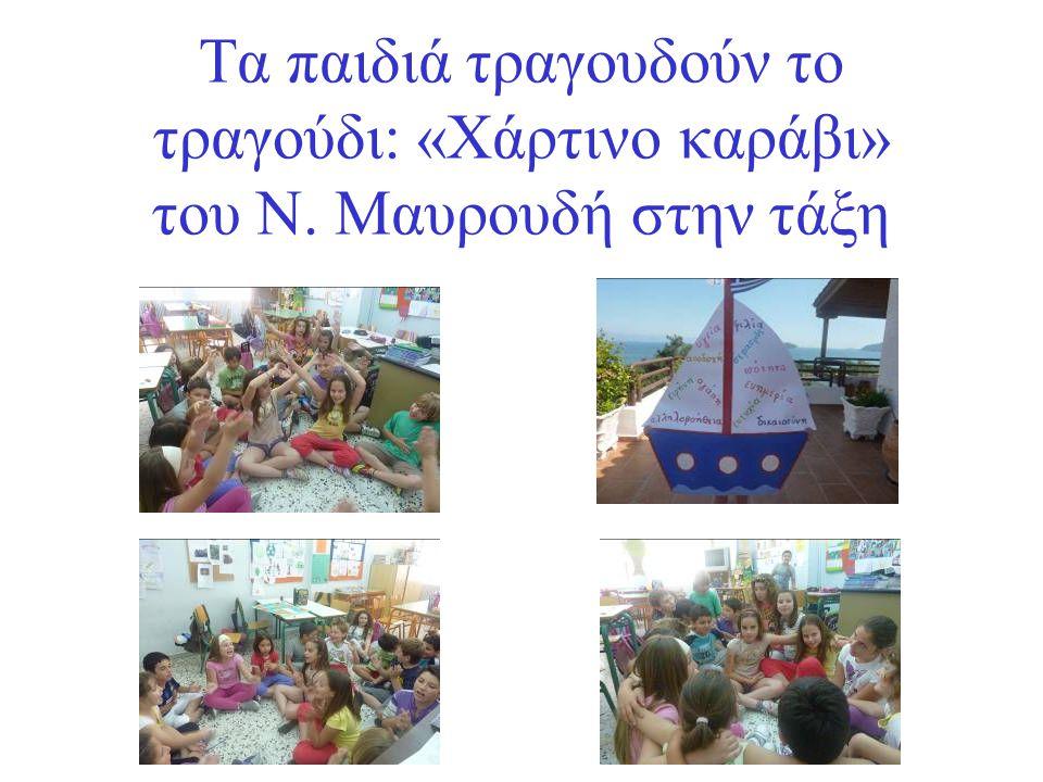 Τα παιδιά τραγουδούν το τραγούδι: «Χάρτινο καράβι» του Ν. Μαυρουδή στην τάξη