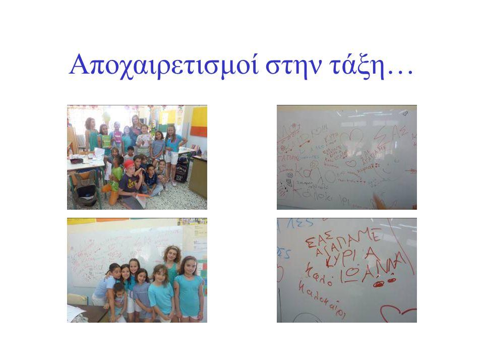 Αποχαιρετισμοί στην τάξη…