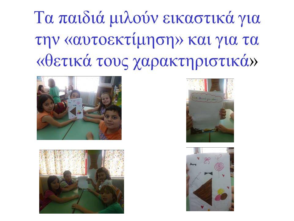 Τα παιδιά μιλούν εικαστικά για την «αυτοεκτίμηση» και για τα «θετικά τους χαρακτηριστικά»