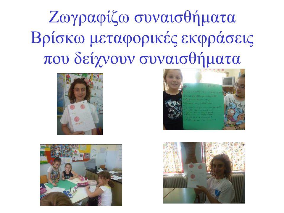 Τα παιδιά παίζουν το παιχνίδι «διαβάζω τα χείλη και μαντεύω την πρόταση»