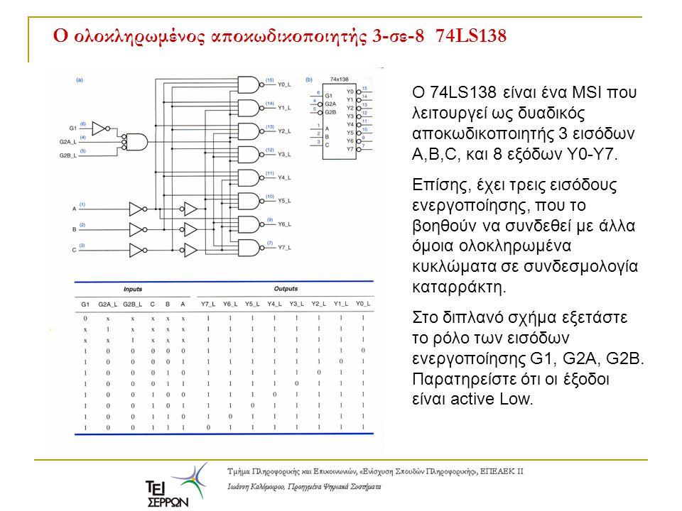 Ο ολοκληρωμένος αποκωδικοποιητής 3-σε-8 74LS138 O 74LS138 είναι ένα MSI που λειτουργεί ως δυαδικός αποκωδικοποιητής 3 εισόδων Α,Β,C, και 8 εξόδων Υ0-Υ