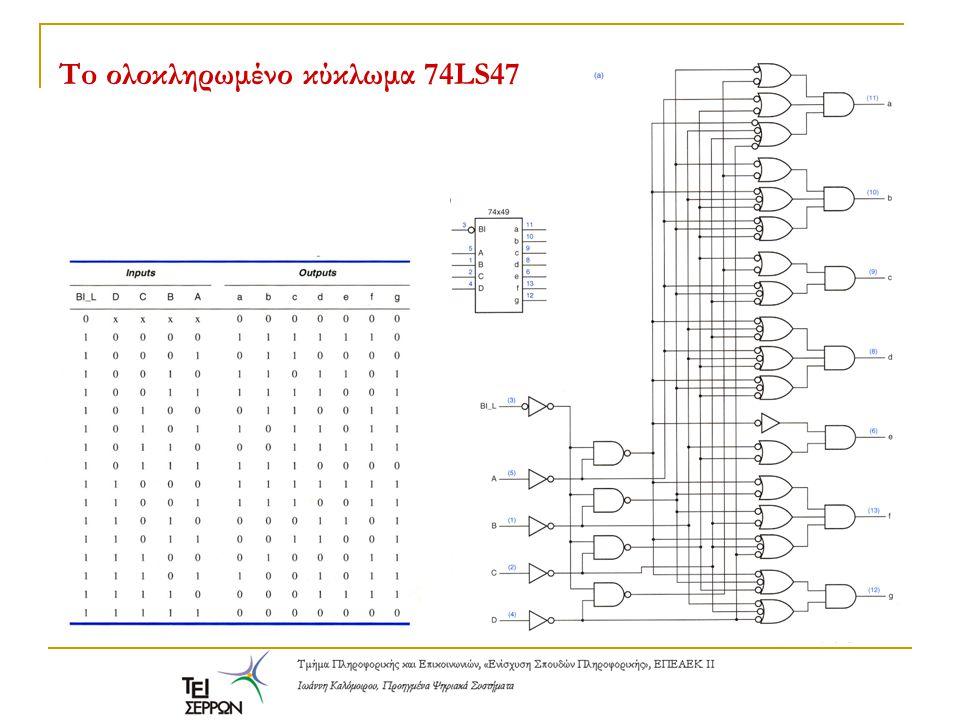 To ολοκληρωμένο κύκλωμα 74LS47