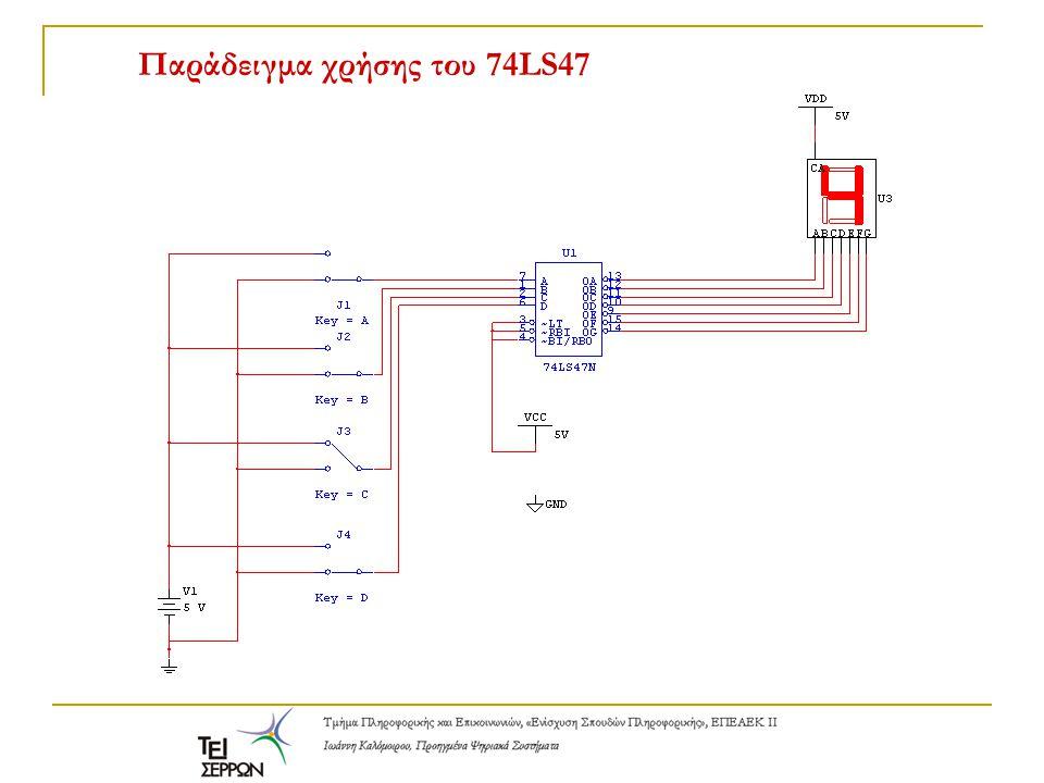 Παράδειγμα χρήσης του 74LS47