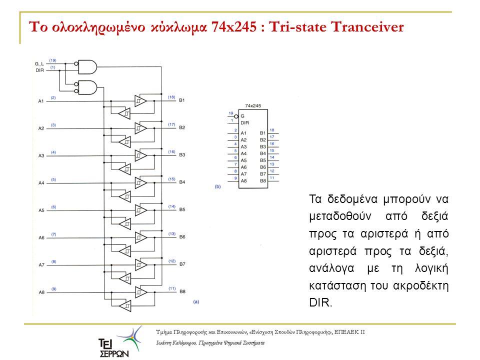 Το ολοκληρωμένο κύκλωμα 74x245 : Tri-state Tranceiver Τα δεδομένα μπορούν να μεταδοθούν από δεξιά προς τα αριστερά ή από αριστερά προς τα δεξιά, ανάλο