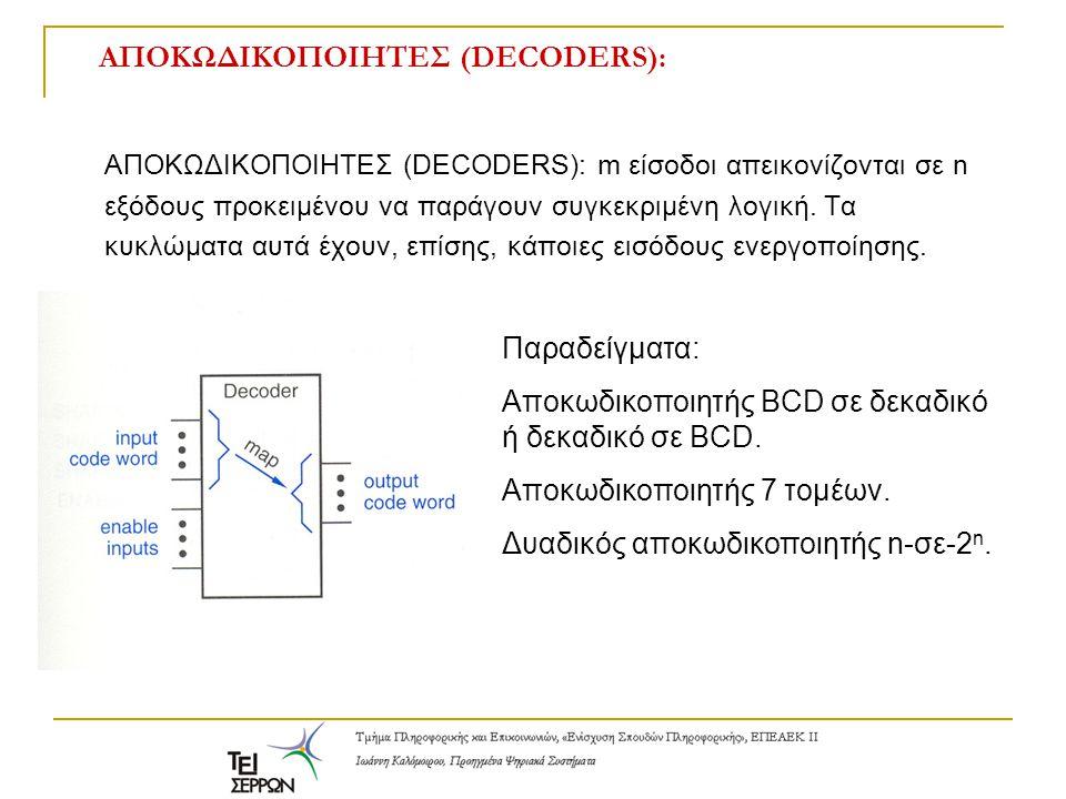 ΑΠOΚΩΔΙΚΟΠΟΙΗΤΕΣ (DECODERS): ΑΠOΚΩΔΙΚΟΠΟΙΗΤΕΣ (DECODERS): m είσοδοι απεικονίζονται σε n εξόδους προκειμένου να παράγουν συγκεκριμένη λογική. Τα κυκλώμ