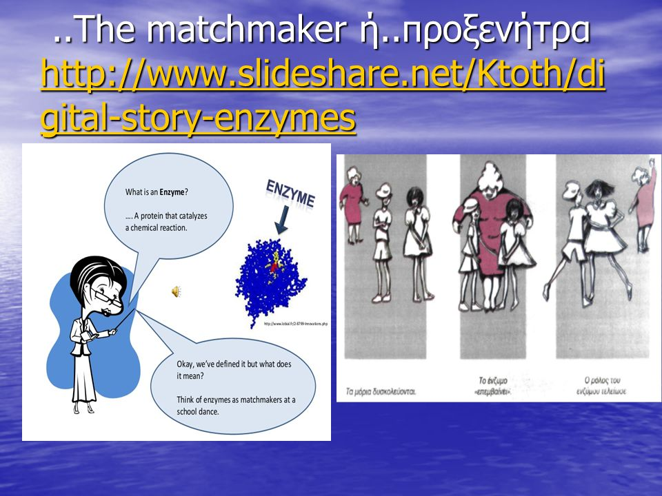 ..The matchmaker ή..προξενήτρα http://www.slideshare.net/Ktoth/di gital-story-enzymes..The matchmaker ή..προξενήτρα http://www.slideshare.net/Ktoth/di