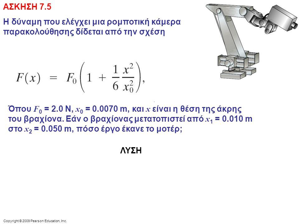 Copyright © 2009 Pearson Education, Inc. Όπου F 0 = 2.0 N, x 0 = 0.0070 m, και x είναι η θέση της άκρης του βραχίονα. Εάν ο βραχίονας μετατοπιστεί από
