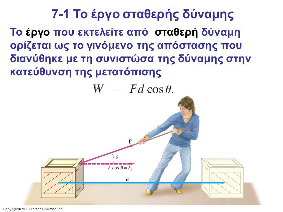 Copyright © 2009 Pearson Education, Inc. 7-1 Το έργο σταθερής δύναμης Το έργο που εκτελείτε από σταθερή δύναμη ορίζεται ως το γινόμενο της απόστασης π